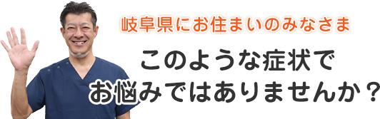 岐阜県にお住まいのみなさま、こんなことでお悩みではありませんか?