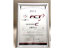 FCT認定証