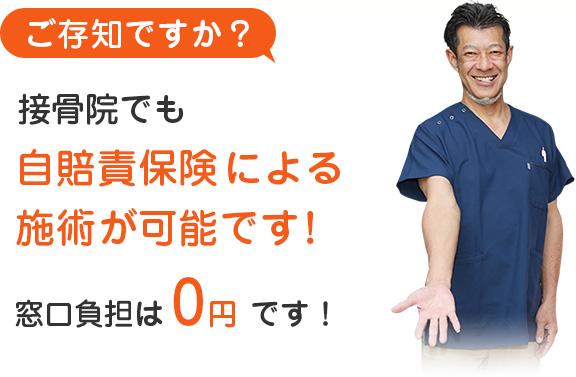 接骨院でも自賠責保険による施術が可能です。